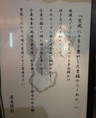 らーめん紫龍 東銀座店