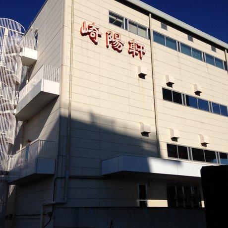 崎陽軒 横浜工場