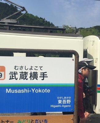 武蔵横手駅