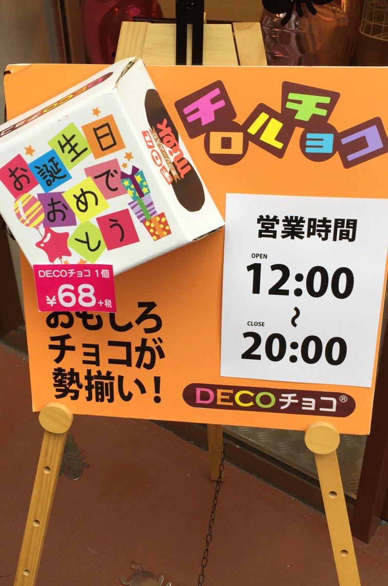 デコチョコストア 渋谷スペイン坂店
