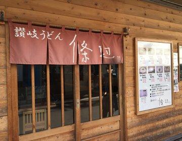 【元読売ジャイアンツ投手の店】上福岡にある讃岐うどん條辺で食べる絶品のうどん!