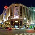 伊勢丹 新宿店 (Isetan Shinjuku)
