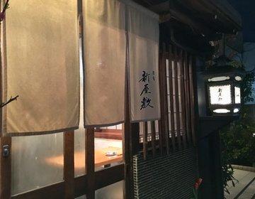 【高田馬場「新屋敷(あらやしき)」都会に隠れた古民家で食べる絶品料理♡