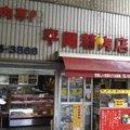 平岡精肉店