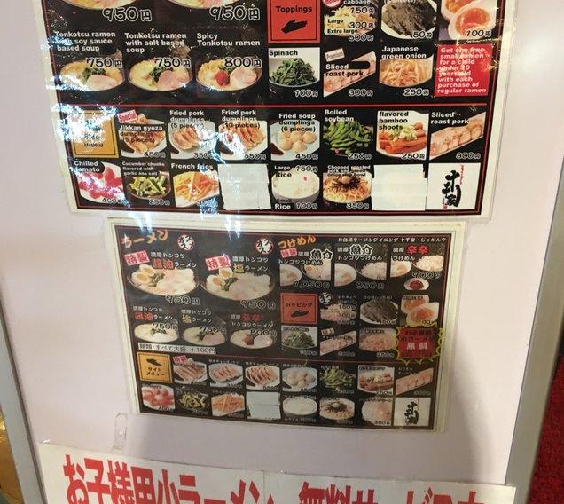 十干家 お台場デックス東京ビーチ店