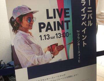 アトレ川崎でペインティングイベント開催!!1/31までの新たなフォトスポット登場