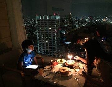 都内超高級ホテルで誕生日を過ごすプラン!一年に一度の贅沢はいかがですか?友達とでも家族でもOK!