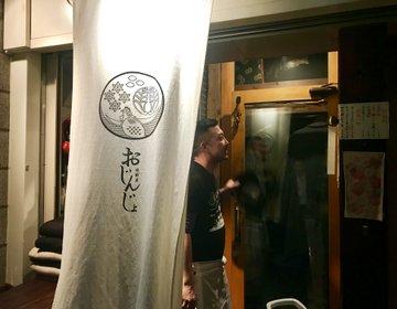 食べログ3.5のお店を二軒はしご!お酒が好きな大人へオススメするはしご酒ツアー恵比寿編