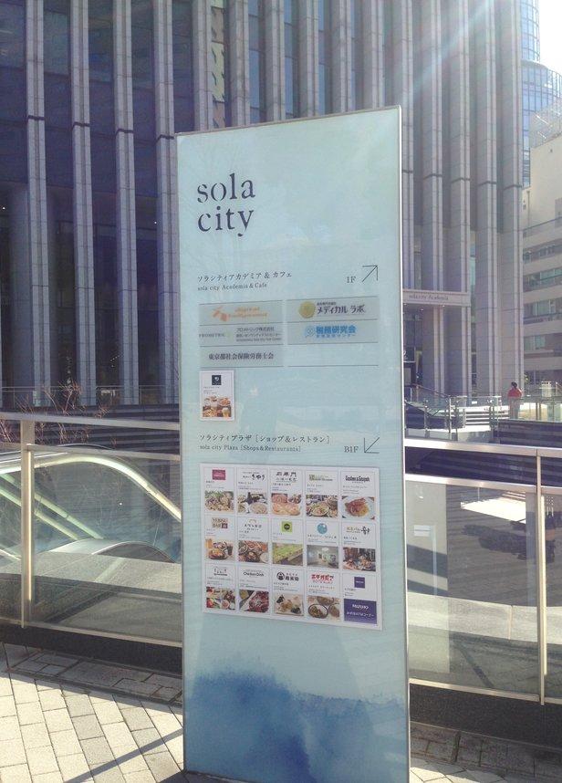 御茶ノ水ソラシティ (sola city)