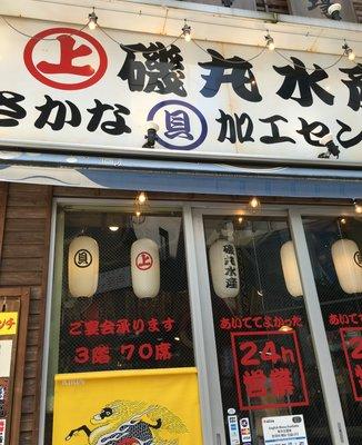磯丸水産 新宿3丁目店