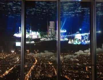 「阿倍野デートに特別感を♡」大阪の夜景に3Dプロジェクションマッピングが融合!ハルカスで非日常体験♩
