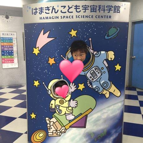 はまぎんこども宇宙科学館