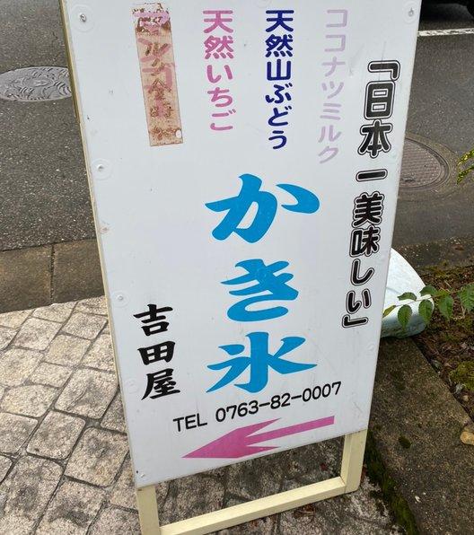 吉田屋(ガトーヨシダ))