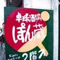 卓球酒場ぽん蔵 西荻窪店
