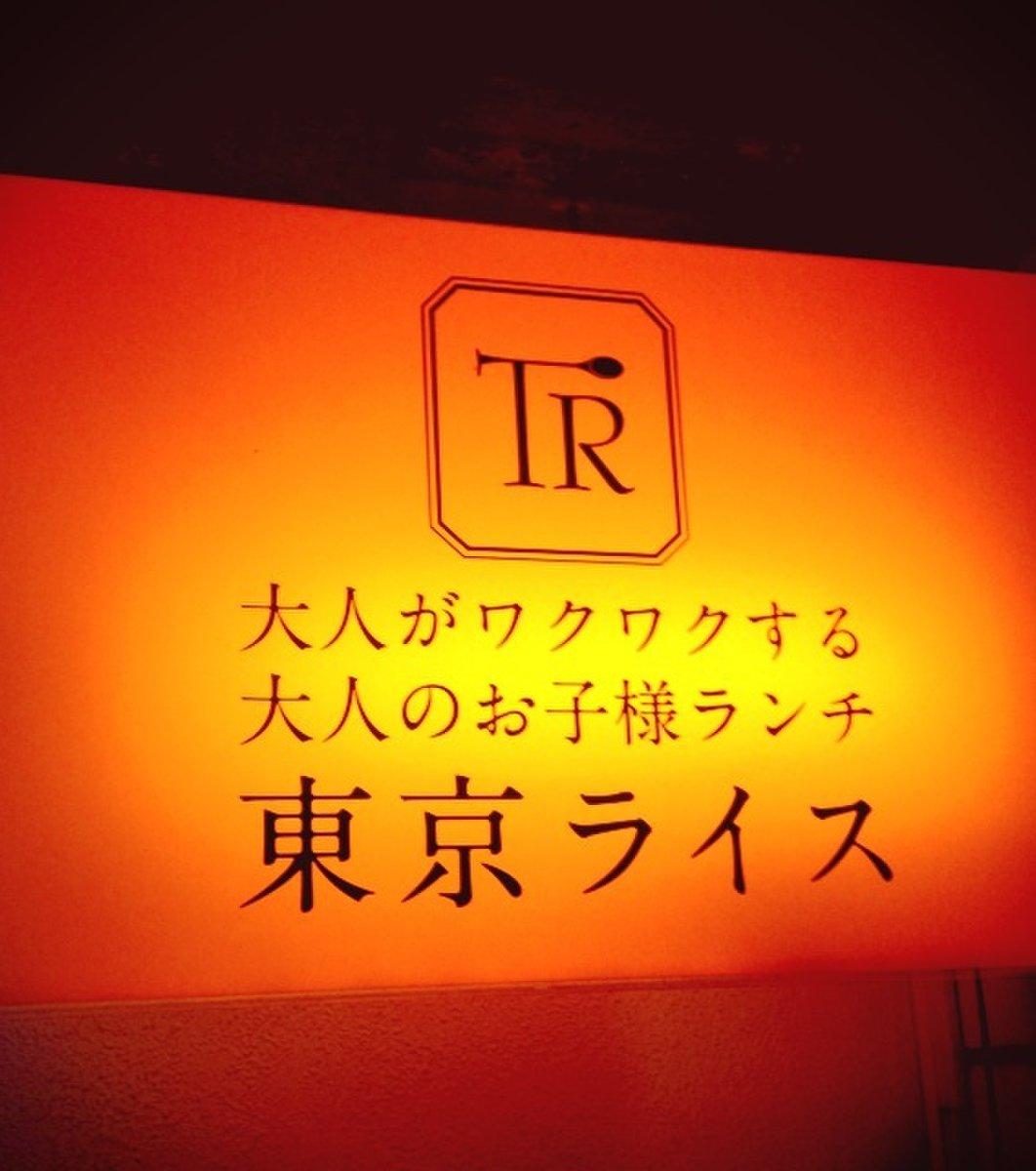 東京ライス