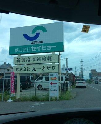 株式会社 セイヒョー 本社