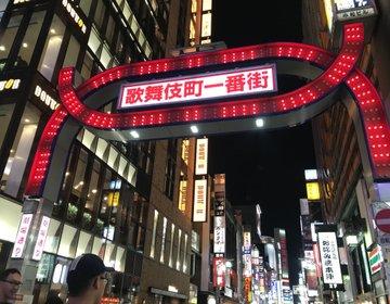 終電逃したから歌舞伎町で朝まではしごしてみた。意外と歌舞伎町、コスパ良いお店多かった