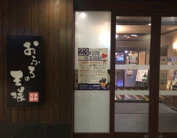 たまにはゆっくりくつろぎデート♡スーパー銭湯【おふろの王様 大井町店】駅から徒歩1分!