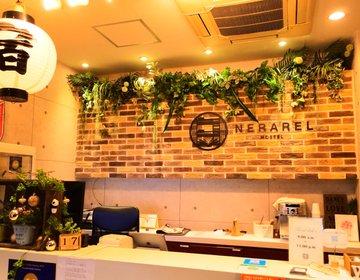 【なんば・コスパ・駅近】大阪最安値!なんばで宿に困ったらサービスが充実したネラレルホテルへ行こう!