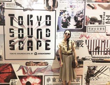 明日まで!写真・音楽好きは絶対チェックのChillイベント「東京音風景」