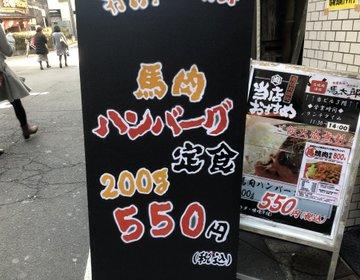 新宿で馬肉ハンバーグを堪能!馬太郎のコスパ抜群ランチに行ってみた