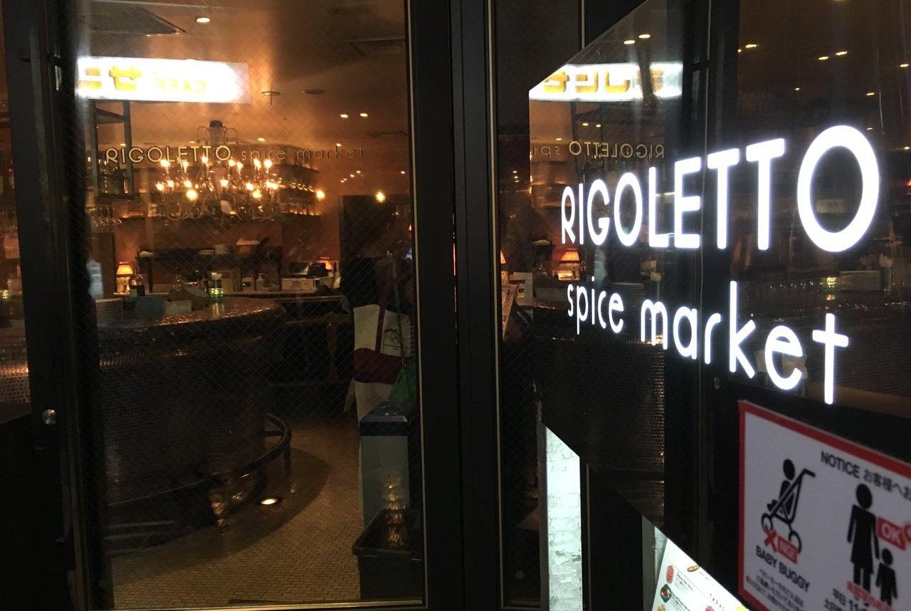 RIGOLETTO spice market 二子玉川店