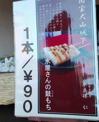 氷菓楼 仁