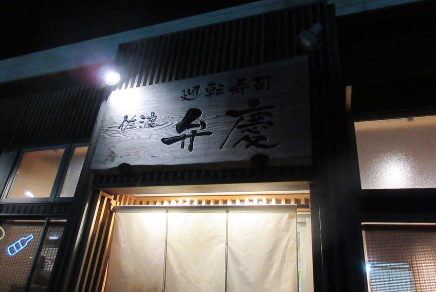 廻転寿司 弁慶 新潟ぴあ万代店