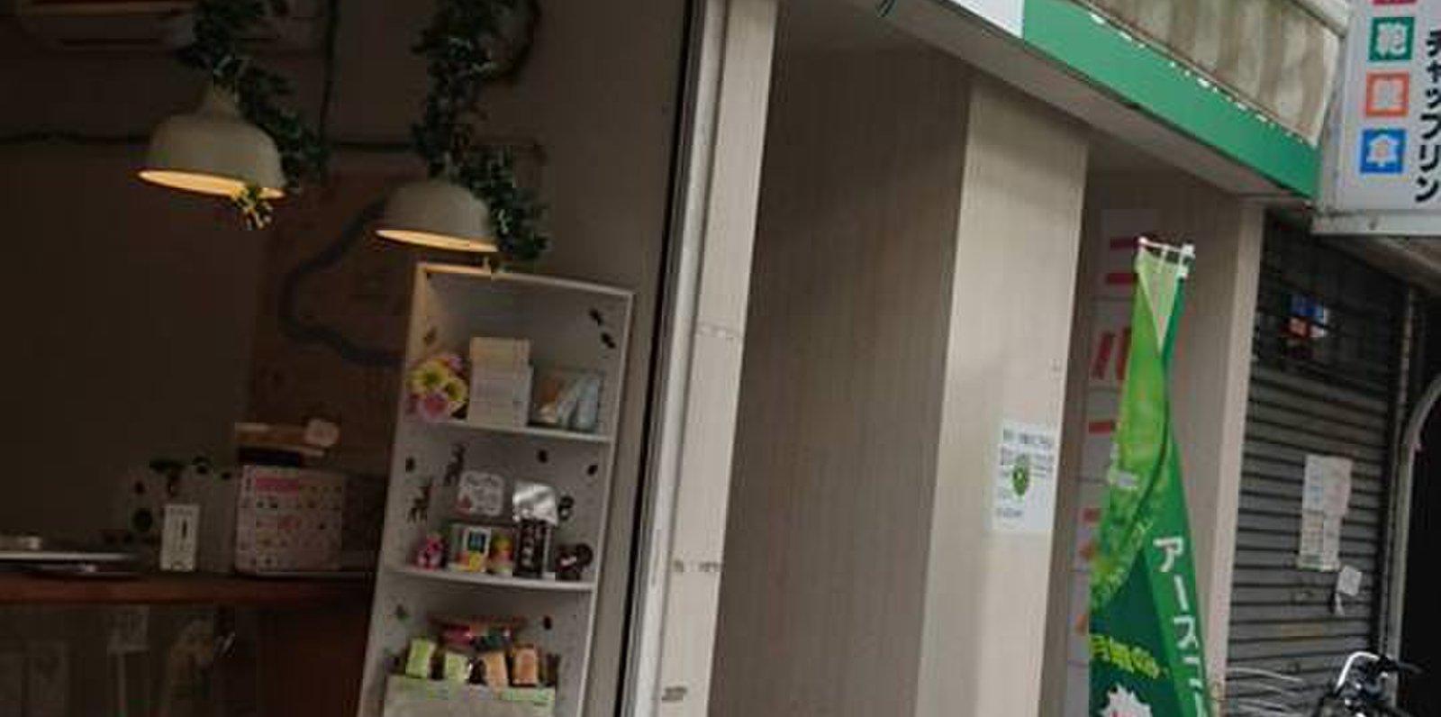 フロレスタ 戸越銀座店