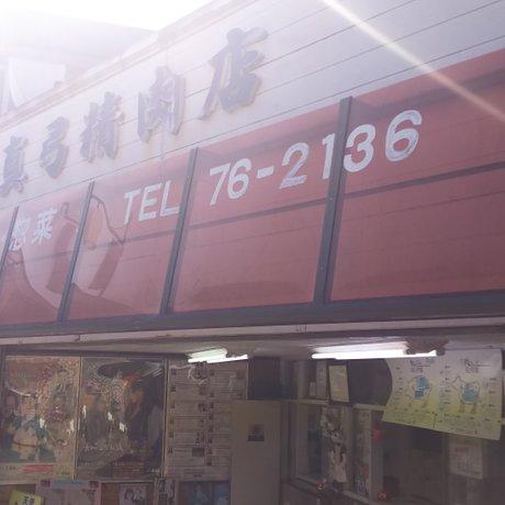 真弓精肉店