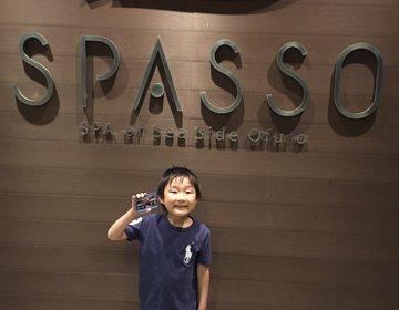 美容と健康に!横須賀にあるスパ☆眺望露天風呂スパッソ★ドライブしてアマルフィに!