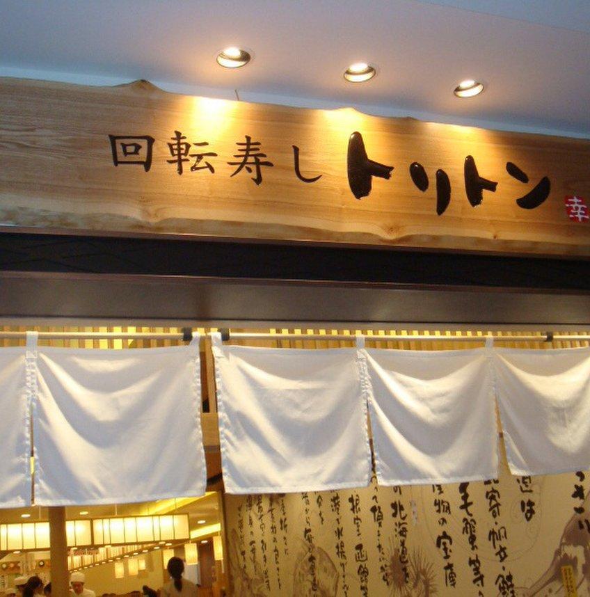 トリトン 東京ソラマチ店