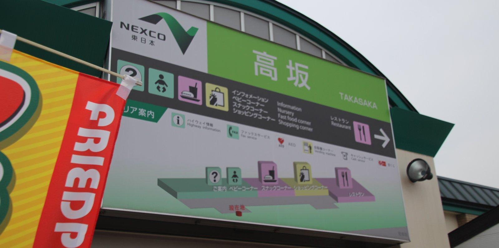 高坂SA(下り)(関越自動車道)