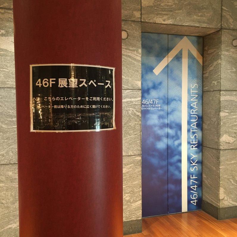 カレッタ汐留 46階展望スペース