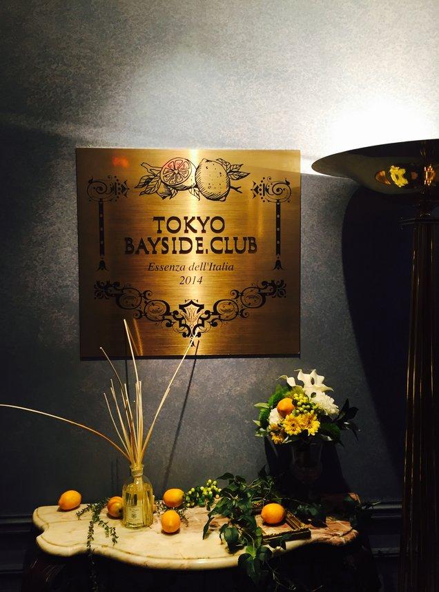 東京ベイサイドクラブ