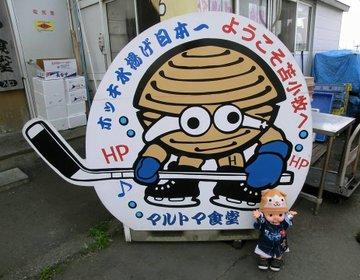 【北海道×観光×おすすめグルメ】食べログ3.5以上!マルトマ食堂で海鮮を食す