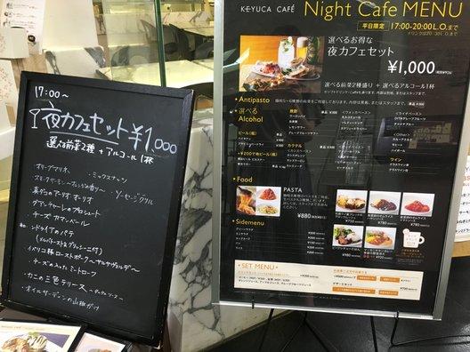 ケユカ クイーンズイースト店