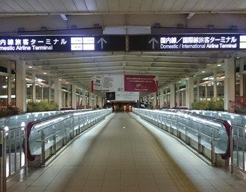 リピーター必見、飛行機遅延も怖くない!地元民がこっそり教える沖縄「那覇空港」のマニアックな過ごし方