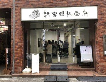 アート初心者必見!新宿・四ツ谷周辺で無料で楽しめるギャラリーで芸術にふれよう!