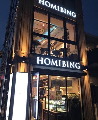 HOMIBING (ホミビン)