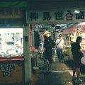 小陽生煎饅頭屋 (生煎馒头屋)