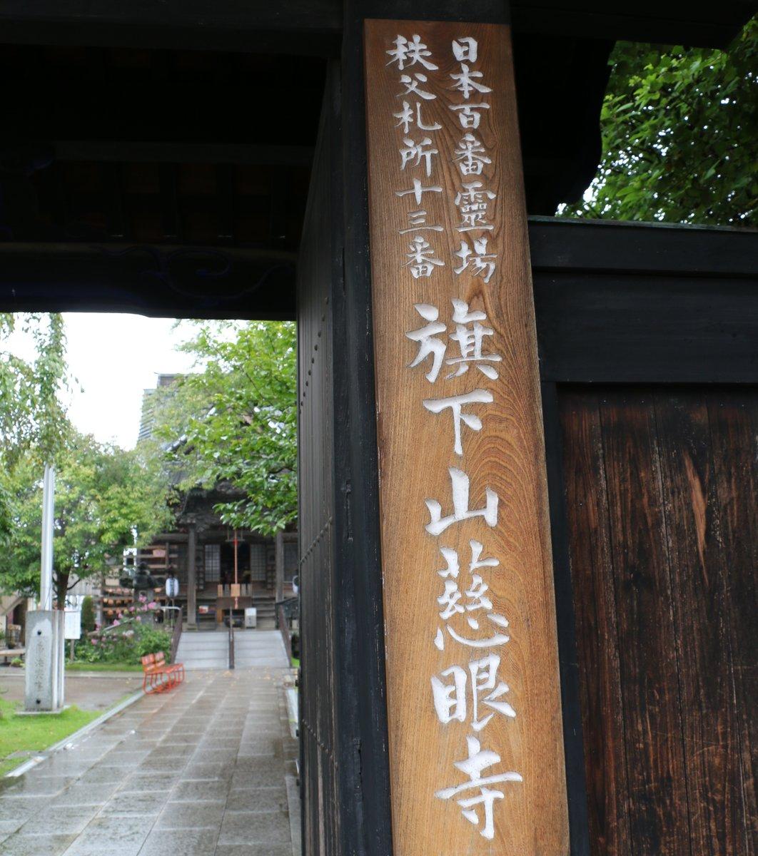 旗下山慈眼寺(きかざんじげんじ)