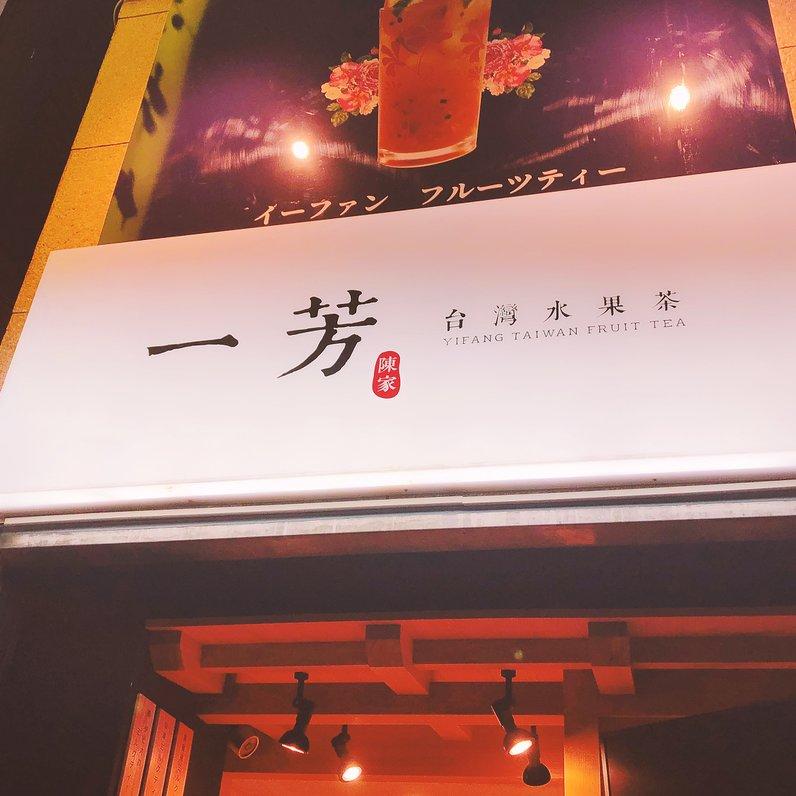 一芳 新宿店 (イーファン)