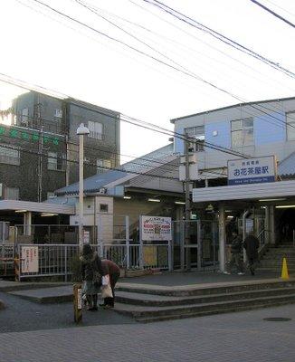 お花茶屋駅