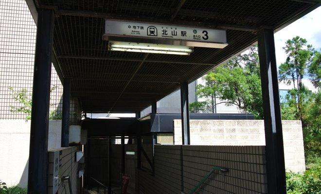 北山駅(京都府)