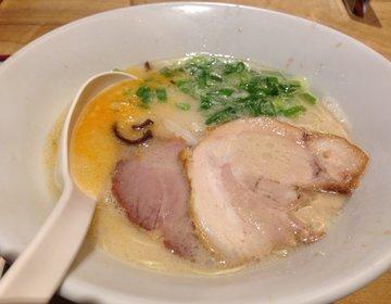 【飲み会の締めはやっぱりラーメン!】すすきの駅周辺!細麺・豚骨がこだわりの博多ラーメンならここだ!