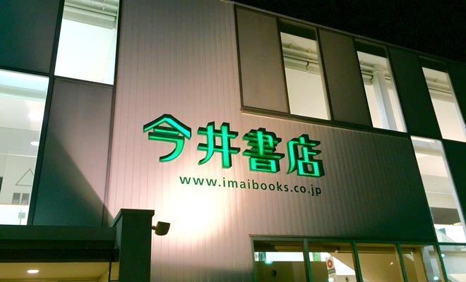 今井書店錦町店