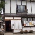 大内宿 三澤屋茶屋