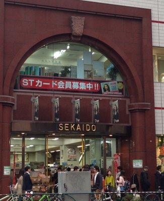 世界堂 新宿本店