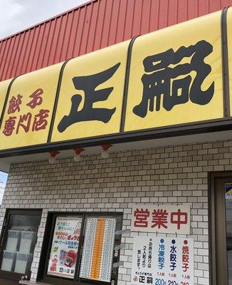正嗣 鹿沼店